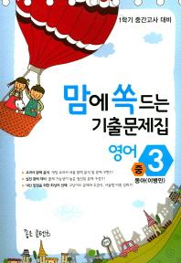 맘에 쏙 드는 중학 영어 중3-1 중간고사대비 기출문제집(동아 이병민)(2017)