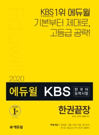KBS 한국어능력시험 한권끝장(2020)
