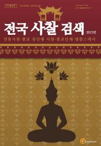 전국 사찰 검색(2015)(CD)