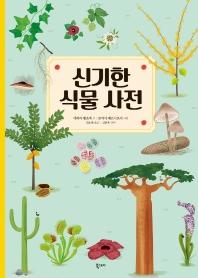 신기한 식물 사전