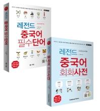 레전드 중국어 필수단어+회화사전 세트(전2권)
