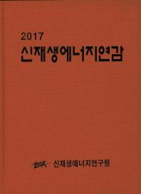 신재생에너지연감(2017)