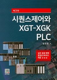 시퀀스제어와 XGT-XGK PLC