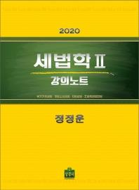 세법학. 2: 강의노트(2020)