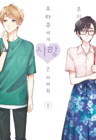 오타쿠에게 사랑은 어려워. 8