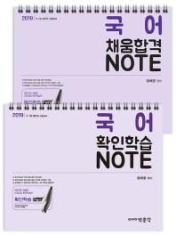 국어 확인학습노트+채움합격노트 세트(2019)