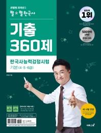 큰별쌤 최태성의 별별한국사 기출360제 한국사능력검정시험 기본(4,5,6급)
