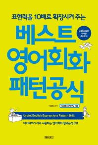 표현력을 10배로 확장시켜주는 베스트 영어회화 패턴공식