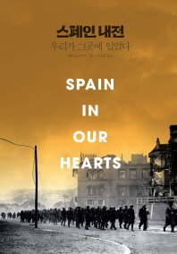 스페인 내전, 우리가 그곳에 있었다
