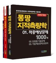 몽땅 지적측량학 세트(2020)