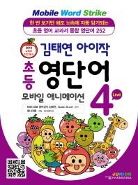 김태연 아이작 초등 영단어 모바일 애니메이션 Level. 4