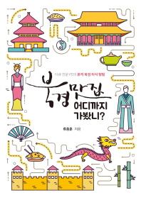 북경 맛집 어디까지 가봤니?