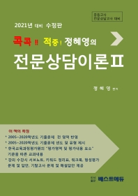 콕콕!! 적중! 정혜영의 전문상담이론. 2