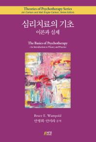 심리치료의 기초: 이론과 실제