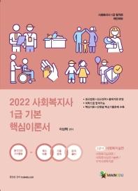 사회복지실천 기본 핵심이론서(사회복지사 1급 2교시)(2022)