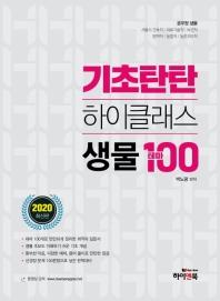 EBS 기초탄탄 하이클래스 생물 테마100(2020)