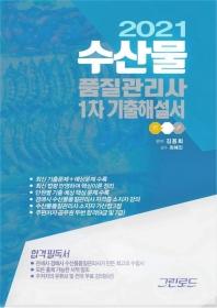 수산물품질관리사 1차 기출해설서(2021)