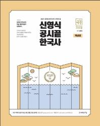 커넥츠 공단기 신영식 공시끝 한국사 개념편(2021)