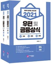 우편 및 금융상식 세트(2021)