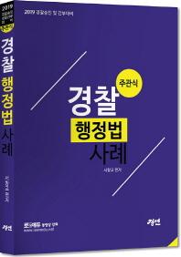 주관식 경찰행정법 사례(2019)