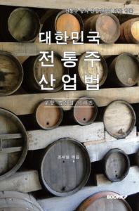 대한민국 전통주산업법(전통주 등의 산업진흥에 관한 법률) : 교양 법령집 시리즈