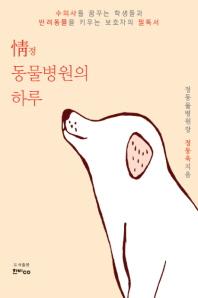 情정 동물병원의 하루 (컬러판)