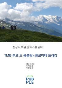 TMB 투르 드 몽블랑과 돌로미테 트레킹 (컬러판)