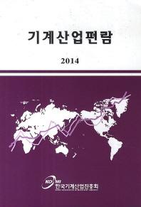 기계산업편람(2014)