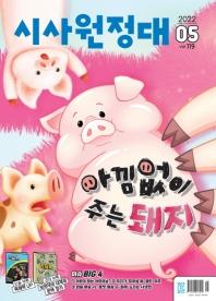 시사원정대(2021년 5월호)