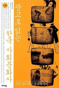 광고로 읽는 한국 사회문화사(모던 뽀이에서 N세대까지)