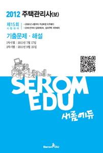2011년 제14회 주택관리사 기출문제ㆍ해설
