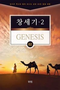 창세기 2