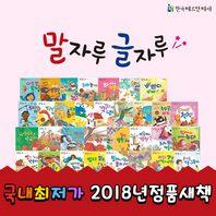 ★티라노공룡카드증정★ 한국헤르만헤세 말자루글자루 (전 70종) / 유아동학습동화