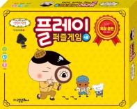 엉덩이 탐정 플레이 퍼즐게임