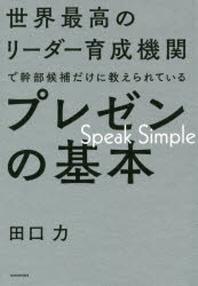 世界最高のリ-ダ-育成機關で幹部候補だけに敎えられているプレゼンの基本 SPEAK SIMPLE