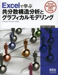 EXCELで學ぶ共分散構造分析とグラフィカルモデリング
