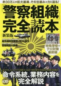 「警察組織」完全讀本 新裝版