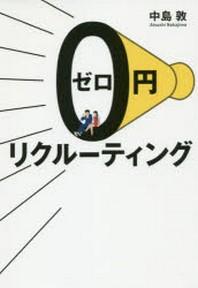 0円リクル-ティング