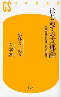 はじめての支那論 中華思想の正體と日本の覺悟