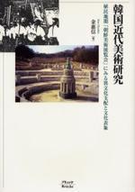 韓國近代美術硏究 植民地期「朝鮮美術展覽會」にみる異文化支配と文化表象