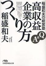 稻盛和夫の經營塾 Q&A高收益企業のつくり方