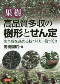 果樹高品質多收の樹形とせん定 光合成を高める枝づくり.葉づくり
