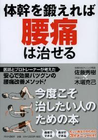 體幹を鍛えれば腰痛は治せる