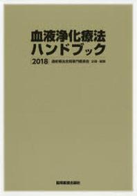血液淨化療法ハンドブック 2018