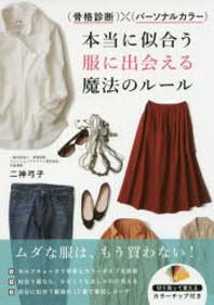 (骨格診斷)×(パ-ソナルカラ-)本當に似合う服に出會える魔法のル-ル