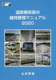 道路橋床版の維持管理マニュアル 2020