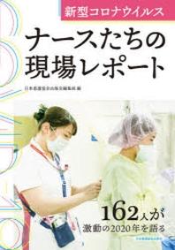 新型コロナウイルスナ-スたちの現場レポ-ト