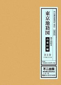 東京地籍圖 第6回配本 台東區編 3卷セット