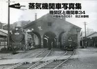 機關區と機關車  34 中國地方のD51