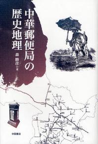 中華郵便局の歷史地理